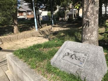 本庄南公園の画像1