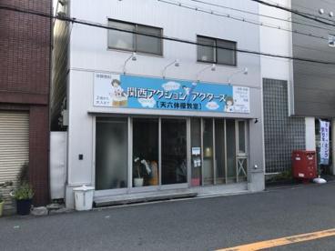 関西アクションアクターズ 天六体操教室の画像1