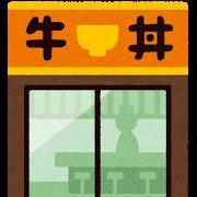 すき家 10号都城上町店の画像1