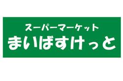 まいばすけっと 江東富岡1丁目店の画像1