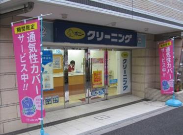 ポニークリーニング 東新宿店の画像1