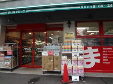 まいばすけっと 北新宿1丁目店の画像1