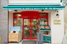 まいばすけっと 西早稲田3丁目店の画像1