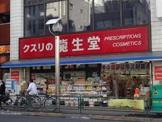 クスリの龍生堂薬局 大久保店