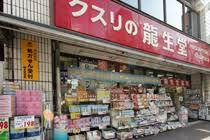 龍生堂薬局 新大久保店の画像1