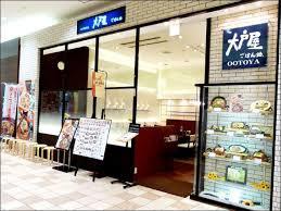 大戸屋ごはん処 新宿フロントタワー店の画像1