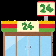 ローソン 都城立野町店の画像1
