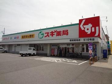 スギ薬局 碧南雨池店の画像1