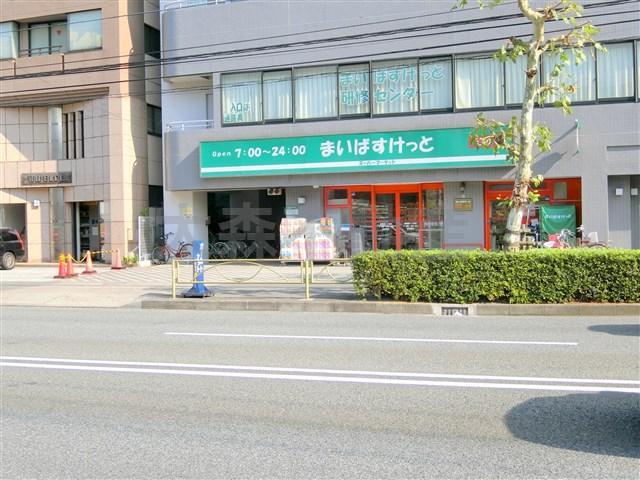 まいばすけっと 東蒲田1丁目店の画像