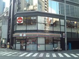 ガスト 新宿小滝橋通店の画像1