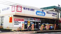 ウエルシア調剤薬局 東越谷店