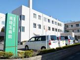南埼玉病院