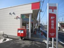 越谷相模町郵便局