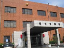 埼玉県越谷警察署