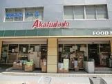 赤札堂 東陽町店