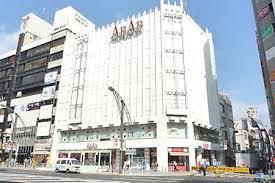 赤札堂 上野店の画像1