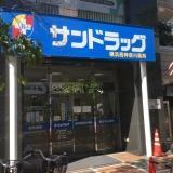 サンドラッグ横浜西神奈川薬局の画像1