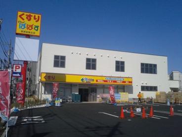どらっぐぱぱす世田谷桜丘店の画像1