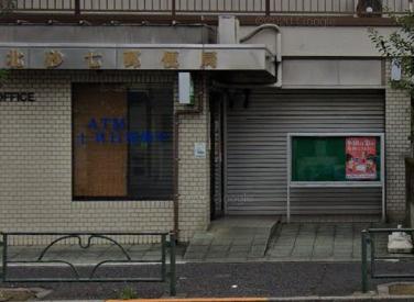 江東北砂七郵便局の画像1