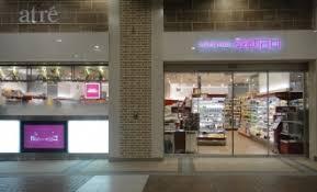 成城石井アトレ上野店の画像