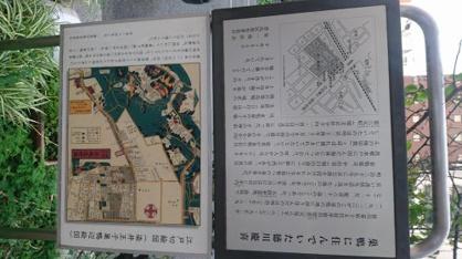徳川慶喜巣鴨屋敷跡地の画像2