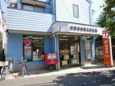 世田谷赤堤二郵便局の画像1