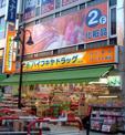 ハイフキヤドラッグ高津西口店