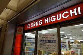 薬ヒグチ薬局 パークタワー店の画像1