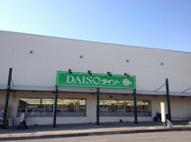 ザ・ダイソー 三和鶴川店