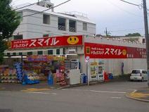 ドラッグストアスマイル鶴川団地店