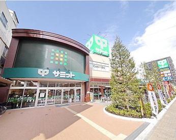 サミットストア 尻手駅前店店の画像1