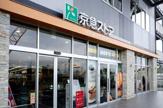 京急ストア 新川崎店