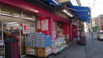 くすりセイジョー中野島店の画像1