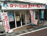 スワローチェーン東松原店