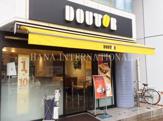 ドトールコーヒーショップ 新富町店