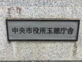 中央市役所玉穂庁舎