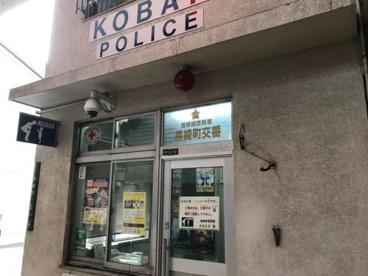 曽根崎警察署 黒崎町交番の画像1