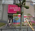 ザ・ダイソー八尾南店