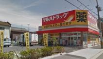 ツルハドラッグ生野田島店