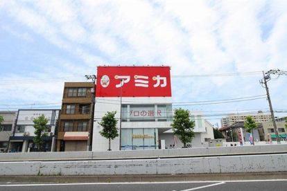 アミカ竹ノ塚店の画像2