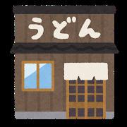 やぶしげうどん 川東店の画像1