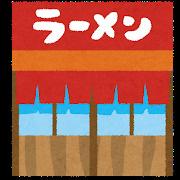 長浜ラーメン いってつの画像1