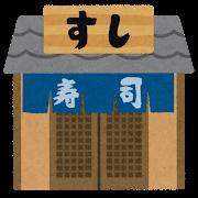 都城 寿司虎の画像1