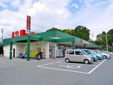 株式会社中村屋 富雄店の画像1