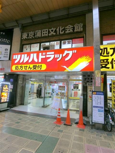 ツルハドラッグ蒲田店の画像