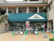 マルエツ所沢御幸町店