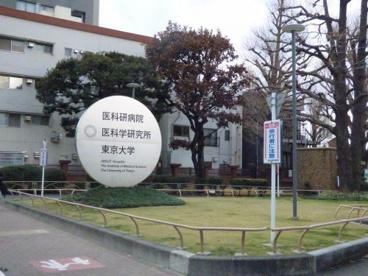東京大学医科学研究所附属病院の画像2