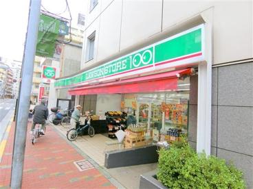 ローソンストア100 蓮沼駅前店の画像1