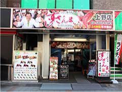 すしざんまい 上野店の画像1