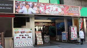 すしざんまい 上野店の画像2